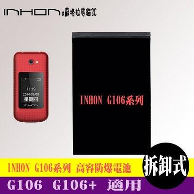 INHON G106 G106+ 專用手機 高容防爆電池