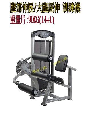 LEG EXTENSION/LEG CURL 腿部伸展/腿捲曲 抬腿訓練機 商用器材 健身房 轟菌 世界 健身工廠