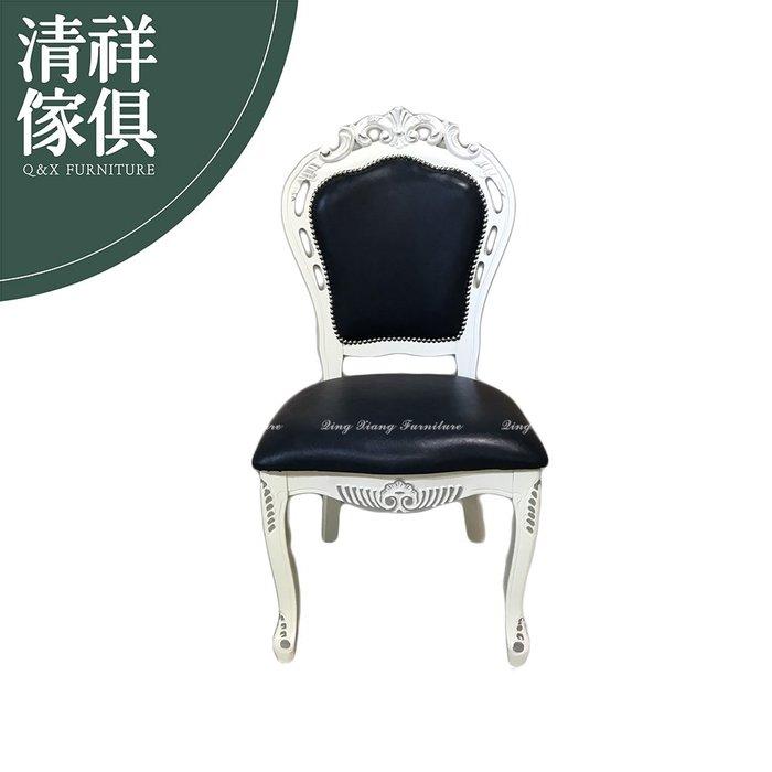 【新竹清祥傢俱】8819-法式新古典餐椅 雕花 法式 新古典 餐椅 餐廳 民宿 設計師 奢華 精緻 低調