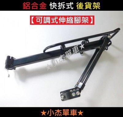 《小杰單車》全新鋁合金快拆式後貨架(可調式伸縮腳架)-碟剎可用  腳踏車/自行車/後貨架/鋁合金/快拆式