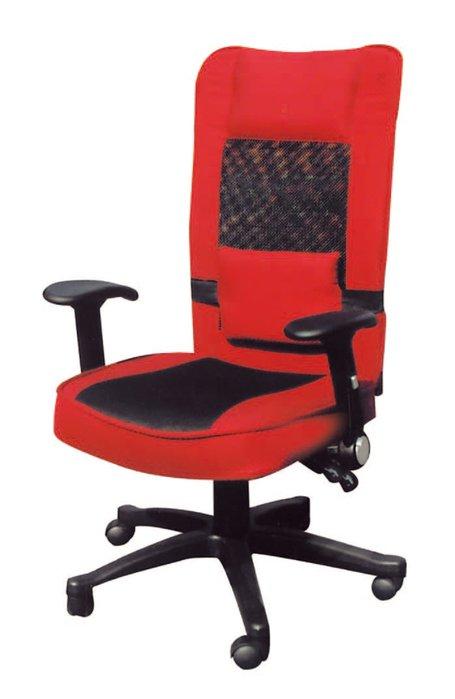 【南洋風休閒傢俱】辦公家具系列-透氣網布有手辦公椅 辦公書桌椅 (金631-4)