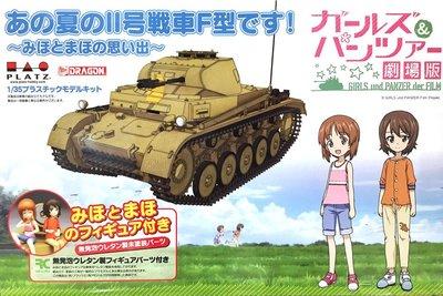 日本正版 PLATZ 少女與戰車 劇場版 那個夏天的II號戰車F型 1/35 組裝模型 GP-34 日本代購