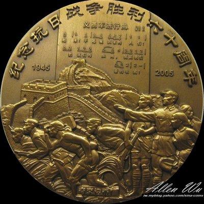 抗戰勝利六十周年紀念大銅章(南京造幣廠)2005年 [龍薈集藏]