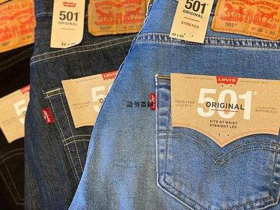 高街潮品 紐約大寶 Levi's/李維斯 男士501經典紐扣門襟中腰直筒牛仔長褲