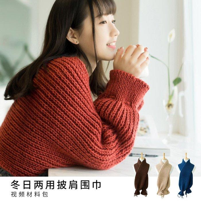 聚吉小屋 #蘇蘇姐家冬日兩用披肩圍巾手工diy棒針寶寶毛線團編織材料包