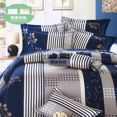 §同床共枕§100%精梳棉 單人3.5x6.2尺 舖棉床罩鋪棉兩用被五件式組-6807藍