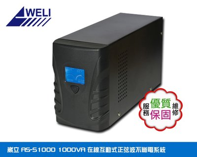 崴立 AS-S1000 1000VA 在線互動式正弦波不斷電系統-防雷擊突波保護-LCD顯示-過載短路保護【電聯社】 新北市