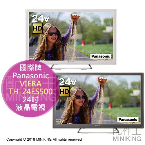 【配件王】日本代購 Panasonic 國際牌 VIERA TH-24ES500 24吋 液晶電視 手機操作 白色 銀色