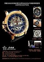 瑪莎拉蒂限量機械錶限量388支增值款...