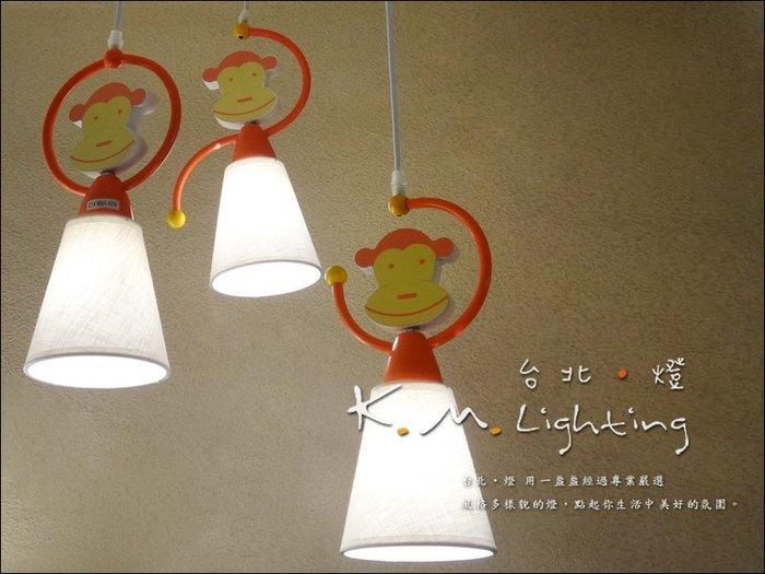 【台北點燈】KM-439 繽紛色彩 COS 卡哇伊 原木猴子吊燈 3燈 兒童房吊燈 布罩吊燈