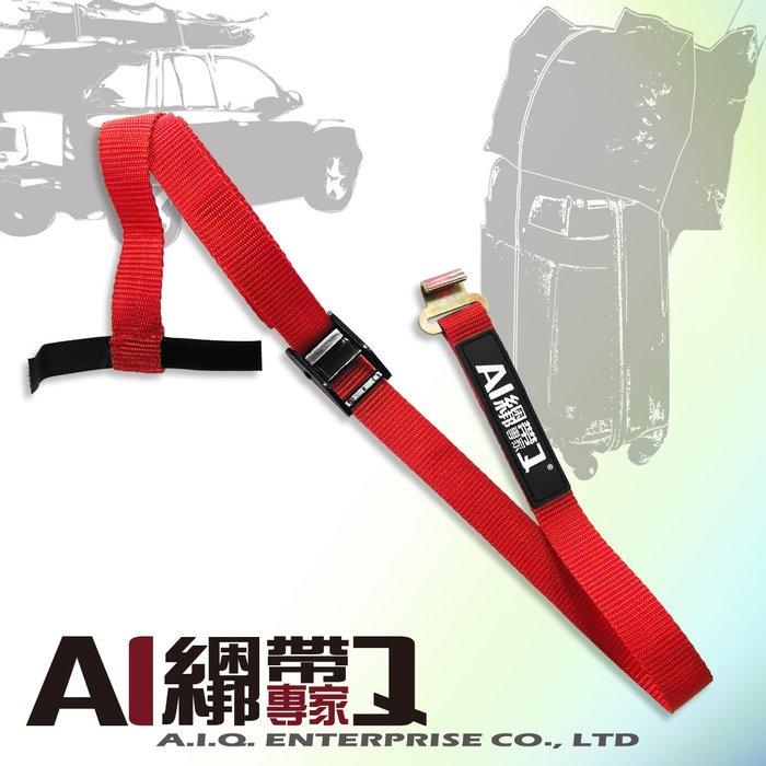 A.I.Q.綑綁帶專家- LT0405F- 25mm x 5M 行李箱 露營設備 集貨/包裹 雜物收納 快速固定帶