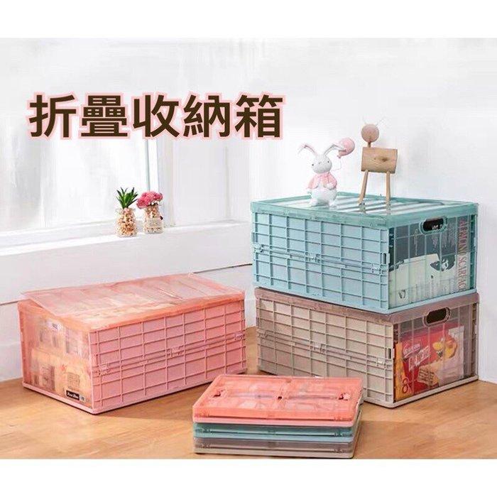 《日樣》大號折疊收納箱 輕巧摺疊收納箱 日本熱銷款 收納箱 家用 可折疊收納箱 塑料 大號儲衣箱 車用整理箱 汽車後備箱
