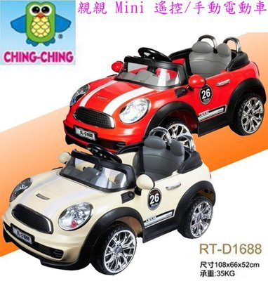 CHING-CHING親親 Mini遙控/手動電動車RT-D1688雙電池雙驅兒童騎乘玩具兒童電動車 紅色米色類mini