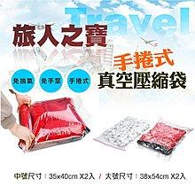 真空袋 旅行手捲壓縮袋 2個30元超低價 免抽氣筒 手捲真空袋 出國衣物打包收納 防爆特厚型