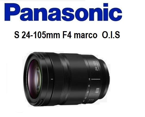 名揚數位【職人專案價十二月底止】PANASONIC S 24-105mm F4 marco O.I.S 松下公司貨兩年保