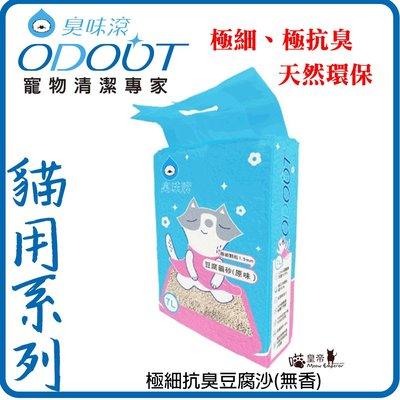 [喵皇帝] Odout 臭味滾 極細抗臭豆腐沙 7L (2.8KG) 添加活性碳 貓沙 貓砂