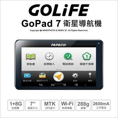 【薪創光華】含稅免運 GOLiFE! GoPad 7 四核心 WIFI 聲控 衛星導航機 公司貨(送1分3點菸器插座)