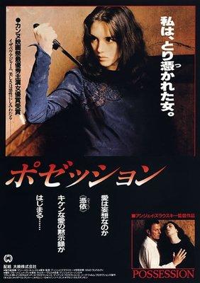 【藍光電影】著魔/迷戀 Possession (1981)修復版 114-052