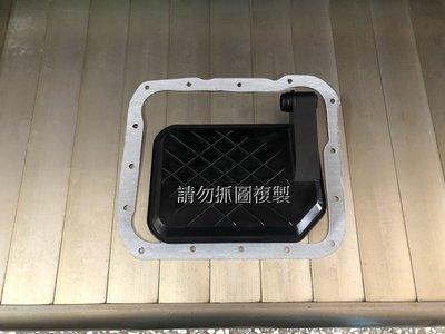 三菱 LANCER 97-00 GALANT 98-04 SAVRIN 2.0 全新 變速箱濾網 附墊片