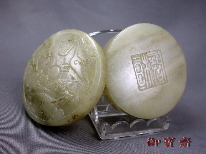 【御寶齋】--{祥龍戲珠玉盒}--和闐玉..// 廣告價第一標 //