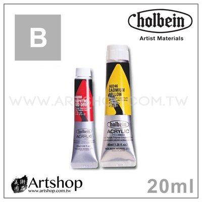 【Artshop美術用品】日本 HOLBEIN 好賓 重質壓克力顏料「20ml B級 單支販賣」