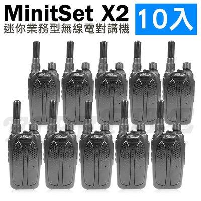 《光華車神無線電》MinitSet X2 超值10入組 專業手持式 無線電對講機 瓢蟲機 功率高 訊號穩定 體積輕巧