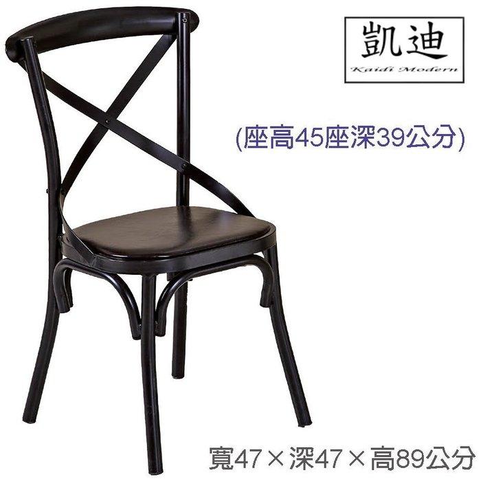 【凱迪家具】M3-487-7瑪德琳黑色交叉皮面餐椅/桃園以北市區滿五千元免運費/可刷卡