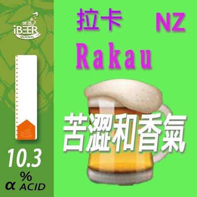 啤酒王自釀啤酒原料器材,RAKAU 拉卡啤酒花 紐西蘭 Hop 精釀啤酒 啤酒王1oz
