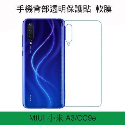 --庫米--MIUI 小米 A3/CC9e 手機背膜保護貼 高清透明 後膜 TPU軟膜 背面保護貼 不破裂