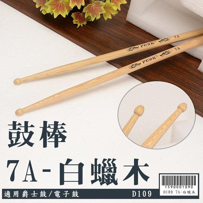 【嘟嘟牛奶糖】爵士鼓棒 7A-白蠟木 鼓錘 鼓槌 演出鼓棒 棒鼓 木質鼓棒 D109