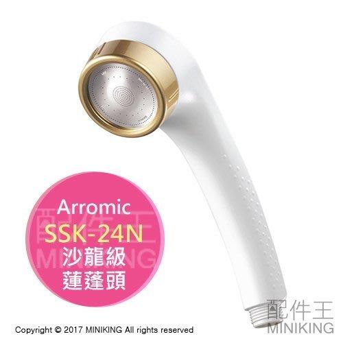 現貨 日本製 Arromic SSK-24N 沙龍級 美肌 蓮蓬頭 浴室 花灑 省水 可加購維他命C球