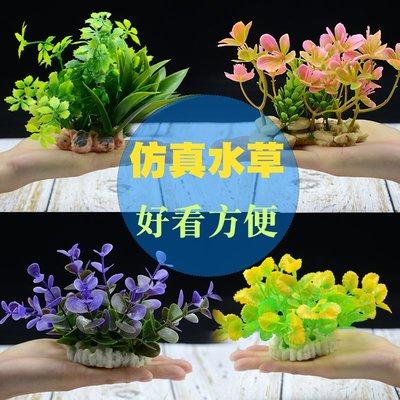 千夢貨鋪-魚缸裝飾仿真水草植物擺件假塑...