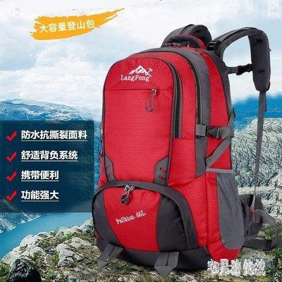 登山包  新款戶外60l大容量雙肩包後背包旅游背包多功能大容量行李背包 KB9873