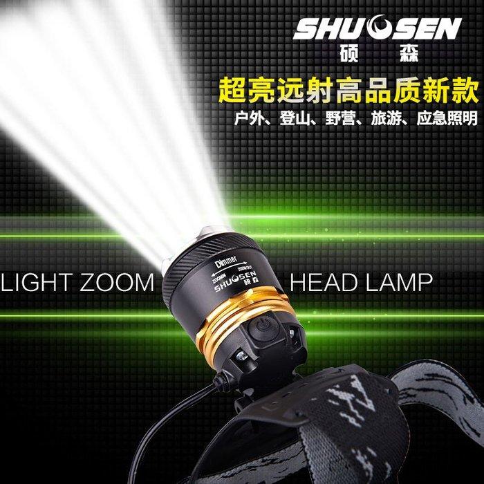 【免運費】碩森led超亮充電式3000頭戴T6手電筒釣魚米打獵強光迷你頭燈礦燈QD3C-Y491