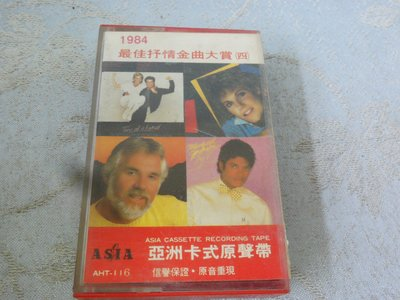 【金玉閣】博A1錄音帶~1984最佳抒情金曲大賞(四)~亞洲唱片