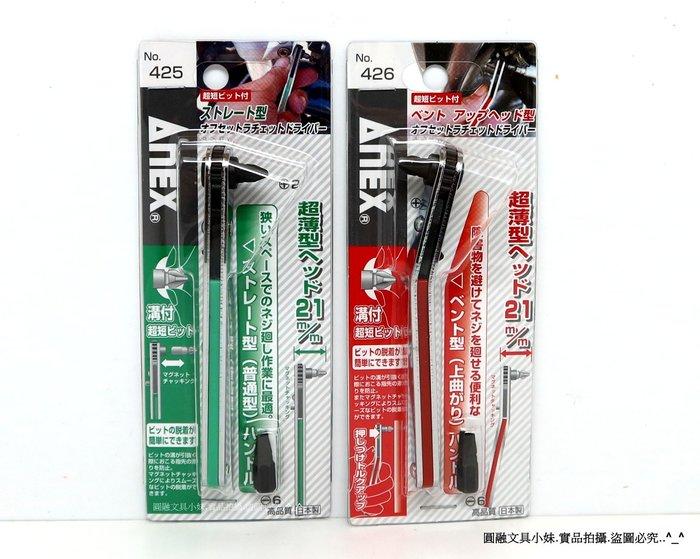 【圓融工具小妹】含稅 日本 ANEX 高品質 超薄 齒輪式 棘輪起子 活動板手 十字一字 NO.425 NO.426