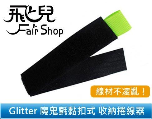 【飛兒】 Glitter 魔鬼氈 黏扣式 收納捲線器 繞線器 收線器 捲線器 集線器 方便收納 5條/包