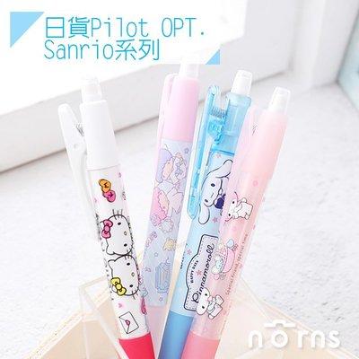 Norns【日貨Pilot OPT. Sanrio系列】芯動搖搖自動鉛筆 日本文具 百樂Hello Kitty Melo