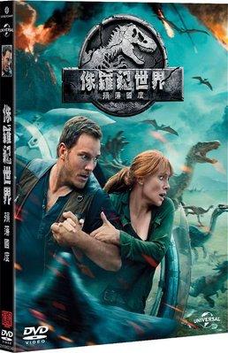 河馬音像 電影  侏羅紀世界:殞落國度 DVD 全新正版~起標價=直購價