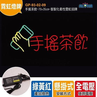 LED霓虹燈牌《GP-93-02-09》手搖茶飲-70×35cm客製化柔性霓虹招牌、LED燈牌客製化、字幕機、餐廳
