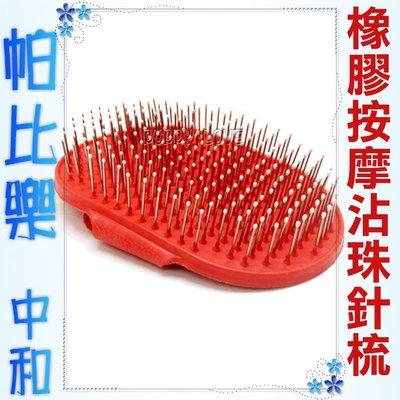 ◇帕比樂◇【美容用品】橡膠按摩沾珠針梳,洗澡兼按摩 VW 澡梳