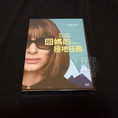 全新歐美影片《囧媽的極地任務》DVD 凱特布蘭琪 克莉絲汀薇格 比利克魯德普 李察林克雷特