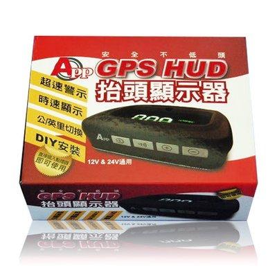 含稅 高雄含安裝 台灣 APP GPS HUD 抬頭速度顯示器 抬頭顯示器 超速警示 時速顯示 GPS定位 插電即用