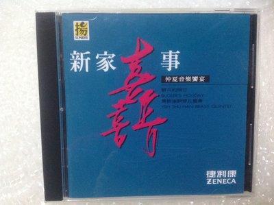 ~拉奇音樂~新家囍事 ZENECA 仲夏音樂響宴 紀念專輯 / 葉樹涵銅管五重奏 號兵的假日 二手保存良好。團。
