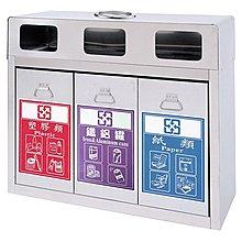 嘉義市 06-2219779 不銹鋼資源回收箱 不銹鋼分類垃圾箱 白鐵垃圾桶 工廠 白鐵櫥櫃訂做 全省可送