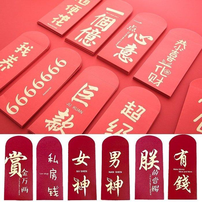 創意紅包袋 文字紅包袋 燙金文字 新年 有錢 隨便花 巨款 紅包 女神 壓歲錢 可裝錢母鈔票 .【ME014】