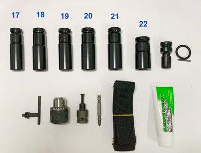 電動扳手用套筒組 / 衝擊扳手套筒 / 木工腳手架汽修專用 / 扳手套筒頭
