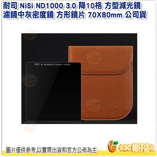 耐司 NiSi ND1000 3.0 降10格 中灰鏡 方型減光鏡 濾鏡中灰密度鏡 方形鏡片 70X80mm 公司貨