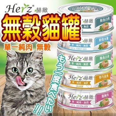 【??培菓寵物48H出貨??】赫緻》貓用單一純肉餐罐系列貓罐-80g 特價35元 (可超取)(自取不打折)