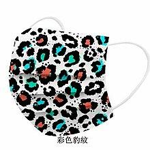彩色豹紋口罩5片各別包裝